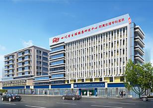 四川省生殖健康研究中心附属生殖专科医院图片