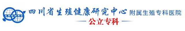 四川省生殖健康研究中心附属生殖专科医院治疗生殖疱疹的公立男科医院